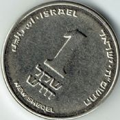 Israel, One New Sheqalim 2005, VF, WO2390